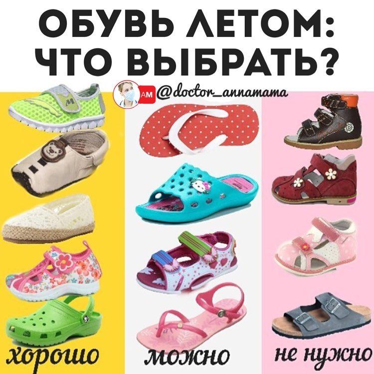 как выбрать летнюю обувь для ребенка составе